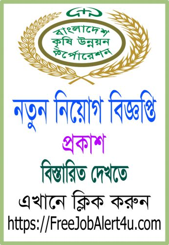 Bangladesh Agricultural Development Corporation (BADC) Job Circular
