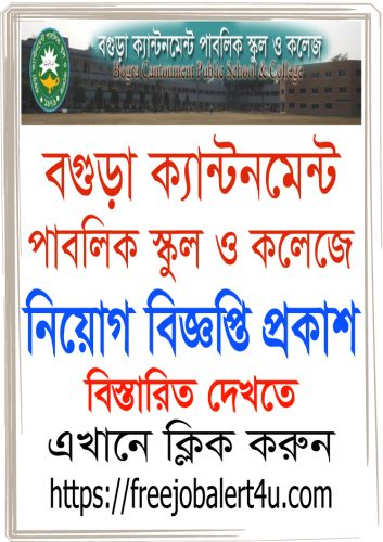 bogra cantonment public school and college job circular