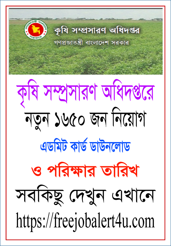 DAESAAO New Job Circular