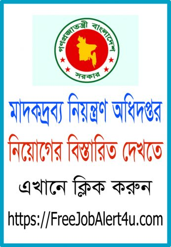 Department of Narcotics Control Job 2018