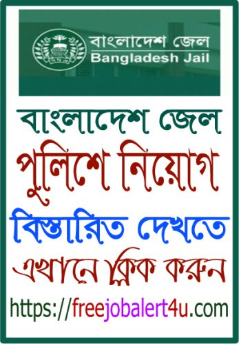 Bangladesh Jail Police Job Circular 2018