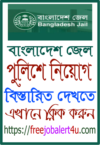 bangladesh-jail-police-job