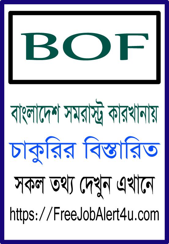 BOF Job Circular