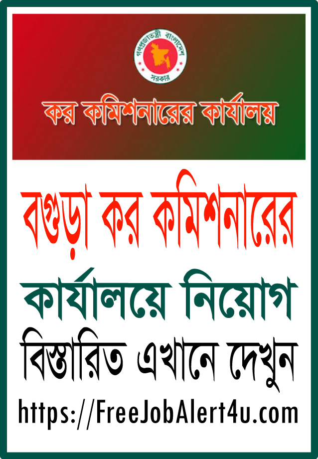 Bogra Tex Officer Job Circular