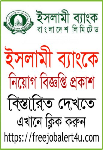 Islami Bank (IBBL) Job Circular 2018
