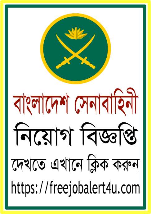 bangladesh army sainik job circular