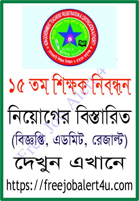 15th NTRCA School & College Syllabus Download