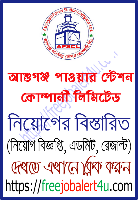 Ashuganj Power Station Company Limited Job Circular