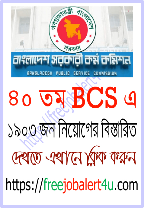 40th BCS Exam Date & Seat Plan Download bpsc.gov.bd