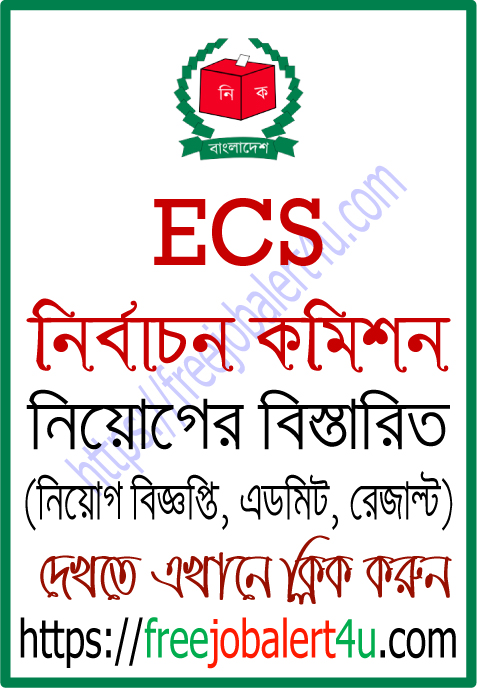 Bangladesh Election Commission (ECS) Job Circular - www.ecs.gov.bd