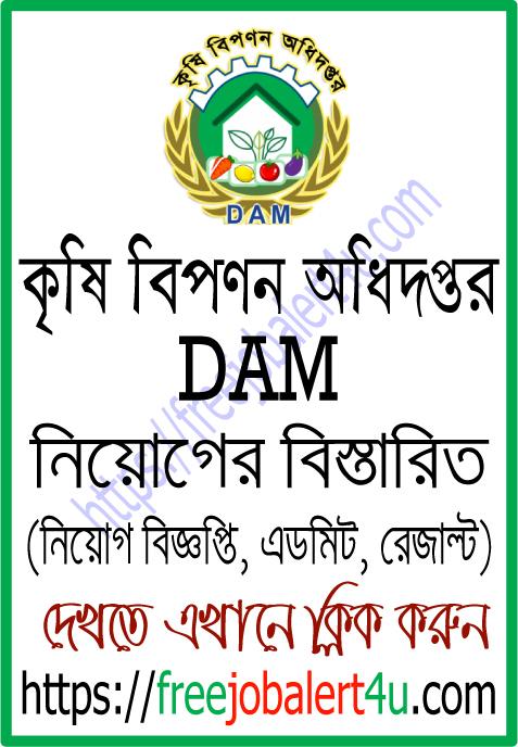 Department of Agricultural Marketing (DAM) Job Circular