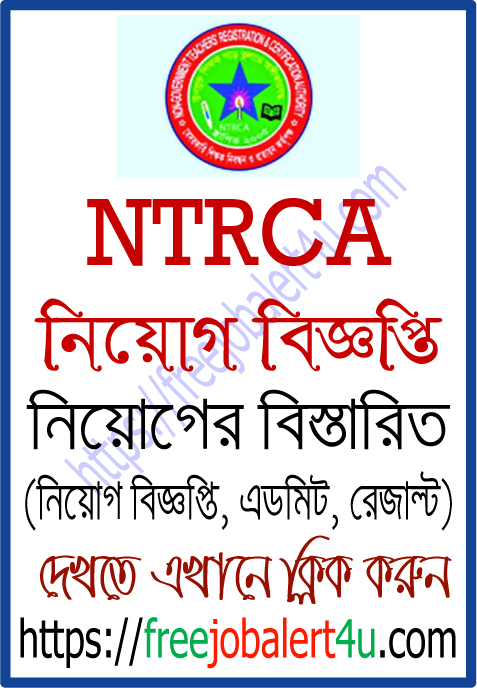 NTRCA Job Circular