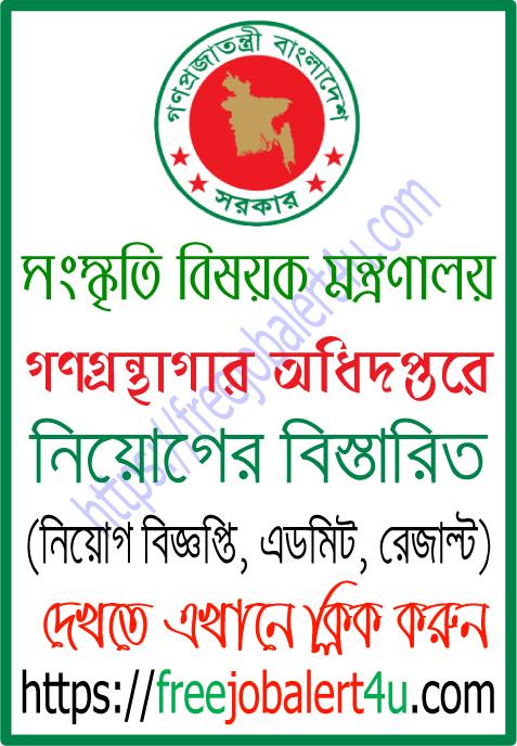 Department of Public Library (DPL) Job Circular