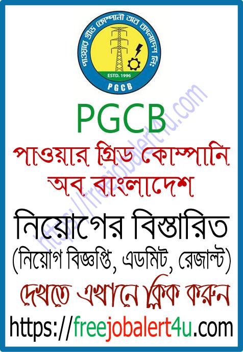 Power Grid Company of Bangladesh (PGCB) Admit Card Download