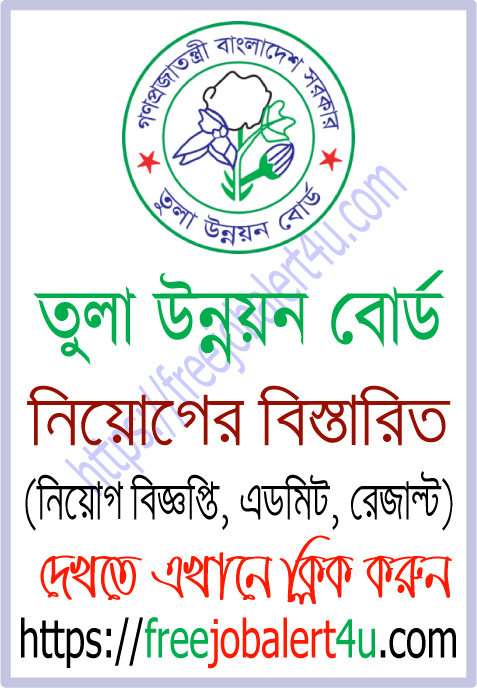Cotton Development Board (CDB) Job Circular