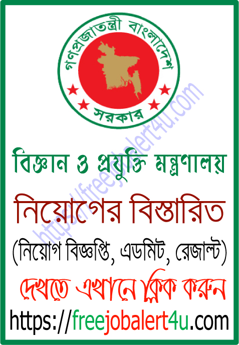 Ministry of Science and Technology (MOST) Job Circular 2019