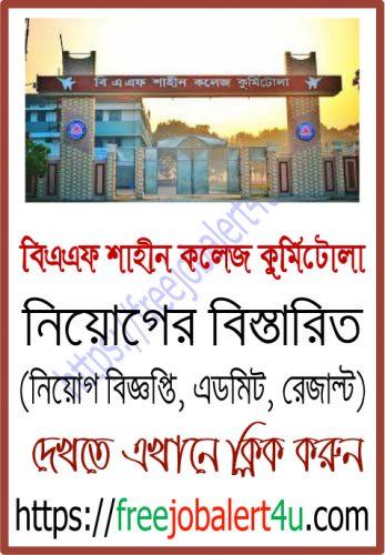 BAF Shaheen College Kurmitola Job Circular