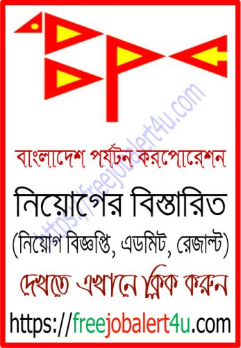 Bangladesh Parjatan Corporation Job Circular