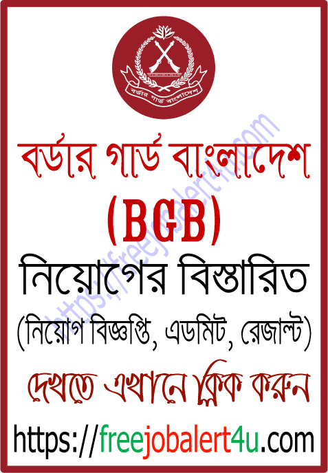 Border Guard Bangladesh (BGB) Job Circular