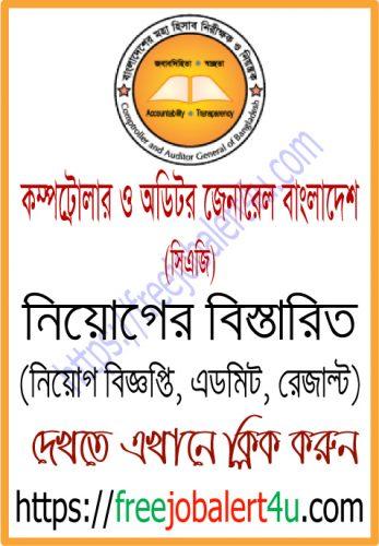 Comptroller and Auditor General of Bangladesh (cag) Job Circular