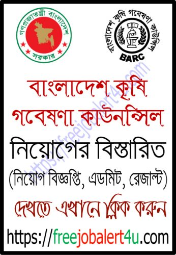 Bangladesh Agricultural Research Council (BARC) Job Circular
