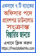 combined 7 bank Job Circular