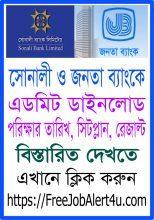 Sonali Bank and Janata Bank Admit, Exam Date, Sit Plan and Result