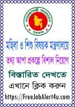 Ministry of Women and Children Affairs (Tottho Apa) Job Circular 2018