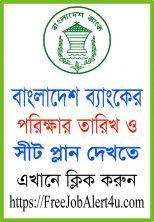 Bangladesh Bank exam date and sit plan