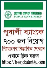 Pubali Bank Job Circular 2018