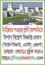 Nuclear Power Plant Company Bangladesh Limited (NPCBL) Job Circular 2018