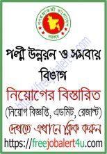 Comprehensive Village Development Program (CVDP-3) Job Circular