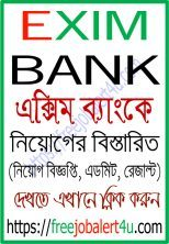 Exim Bank Exam Date & Admit Card Download
